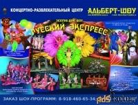 организация праздников.цыгане,сердючка,шоу балет,детские праздники.