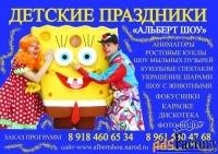 детские праздники,ростовые куклы,аниматоры,спектакли для детей