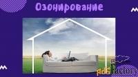 озонирование квартир