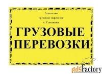 грузоперевозки по городу слюдянка и области