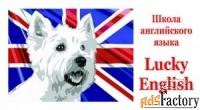 школа английского языка lucky english