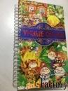 детская книга для малышей с яркими глянцевыми страницами