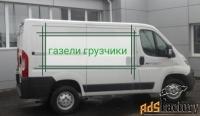 газели грузчики пермь
