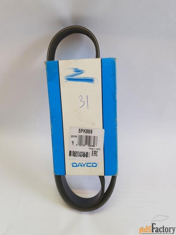 ремень поликлиновой dayco 5pk869: renault, subaru