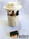 насос топливный в сборе (модуль) citroen/peugeot