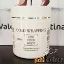 обертывание для тела «лимфодренажное» cold wrapping for your body
