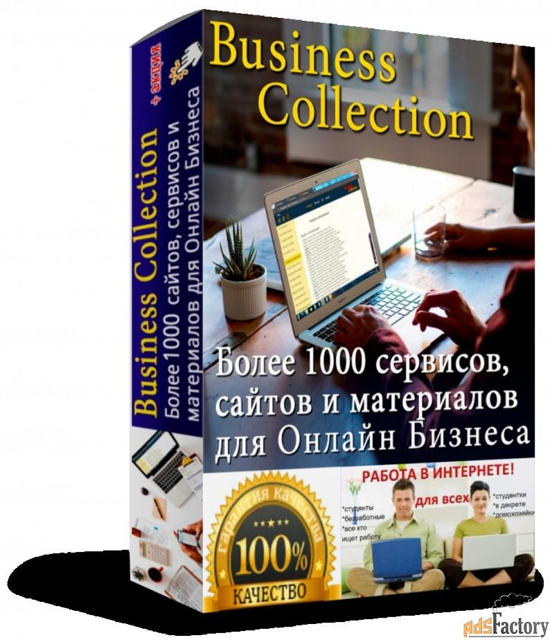 бизнес коллекция