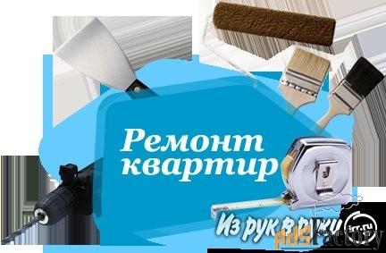 ремонт, квартир, домов, офисов. косметический, капитальный, частичный.