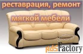 ремонт и перетяжка мягкой мебели, гарантия, качество.