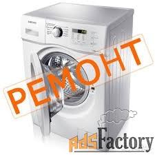 установка, ремонт, стиральных машин, ремонт бытовой техники.