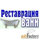 эмалировка ванн, вкладыш, наливной акрил, гарантия качества.