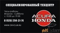 автосервис хонда - акура (honda - acura) в москве
