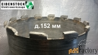 Алмазные коронки д.32-152 мм, длина 150 мм, 1/2