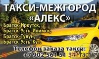 междугороднее такси «алекс» братск – иркутск - братск