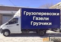 грузоперевозки.услуги грузчиков.