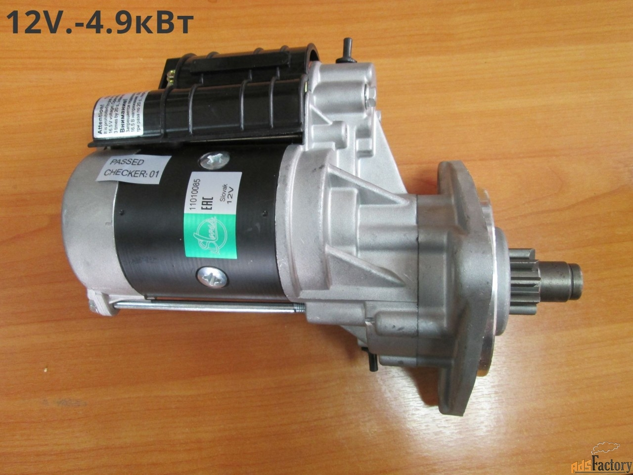 стартер 12-вольт с редуктором повышенной мощности