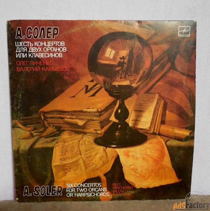 6 концертов для двух органов, клавесинов а. солер