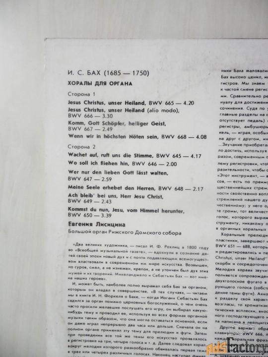 иоганн себастьян бах - органная музыка