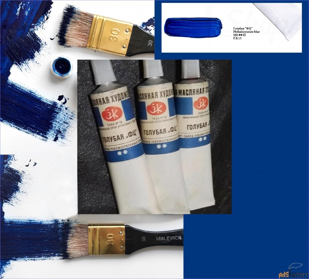 краска масляная художественная голубая «фц» 700 гр.