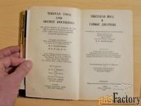 тибетская йога и тайные доктрины 2-х томник