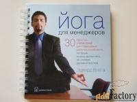 книга йога для менеджера. эффективная работа