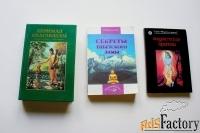 ценные книги востока