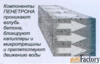 проникающая гидроизоляция пенетрон  от дилера оооэврика50»