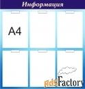 стенд информационный на 6 листов а4