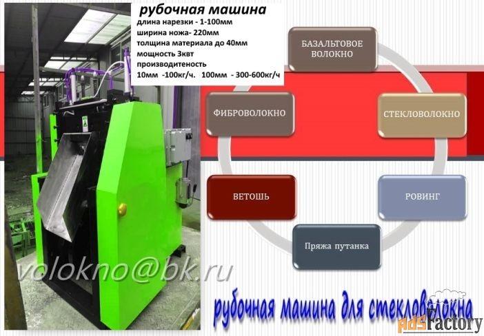 рубочная гильотина шерсть, лен, хлопок, химволокно, стеклоткань