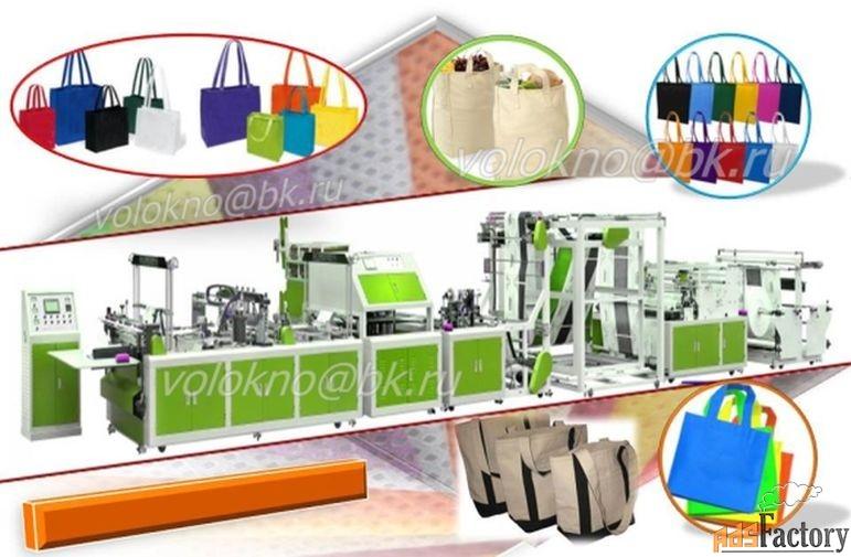 оборудование для производства сумок из спанбонда