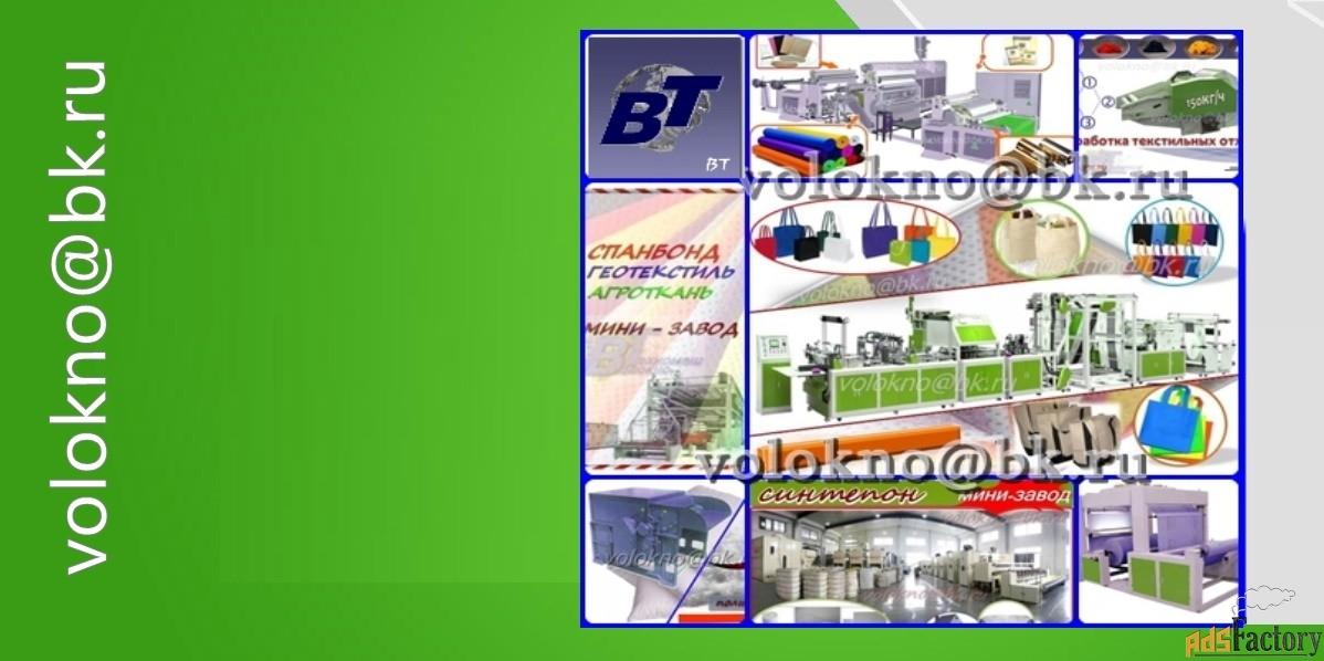 мини- заводы и станки для производства