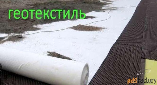 геотекстиль иглопробивной / оборудование