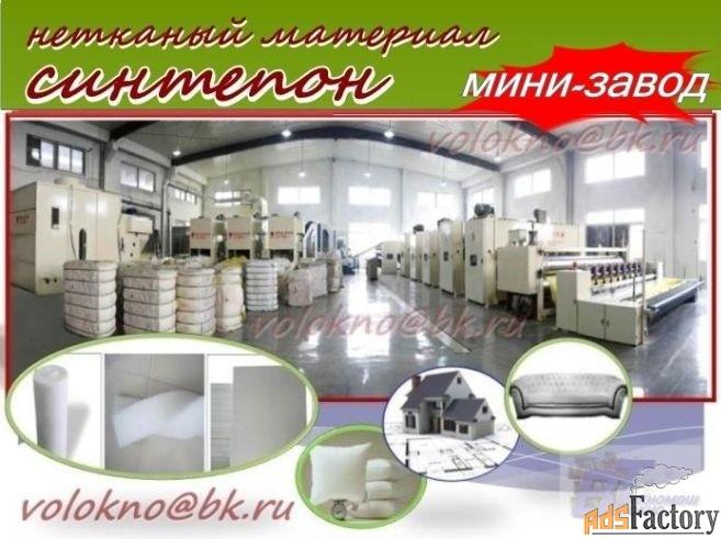 Синтепон оборудование ( 250 кг/ч )