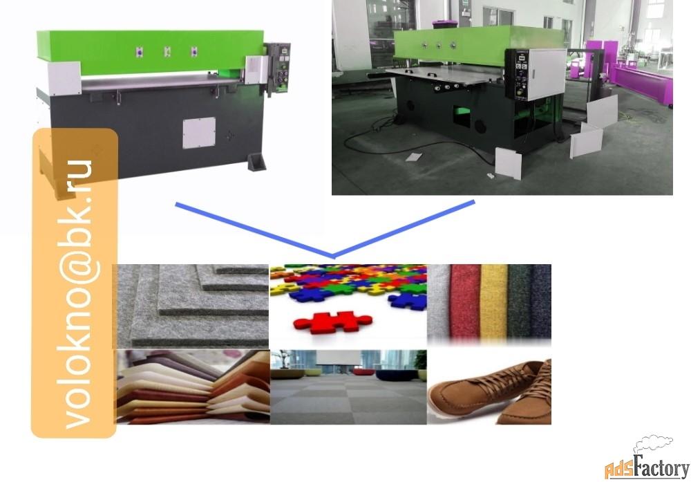 Пресс прОизводство стелк для обуви