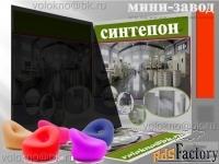 производство синтепон оборудования