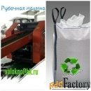 утилизация переработка отходов швейного и текстильного производства