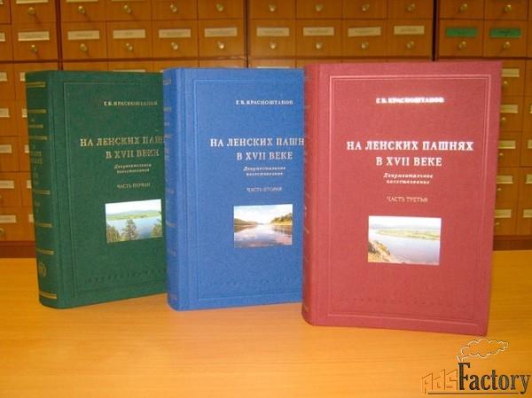 книги «на ленских пашнях в 17 веке»