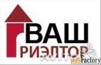 личный риэлтор, гарантированная помощь в продаже домов и земли