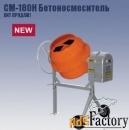 аренда бетоносмеситель кратон cm-180h. венец изготовлен из чугуна