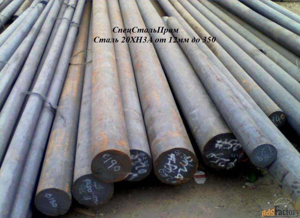 20хн3а круг стальной от 12 до 350мм резка в размер