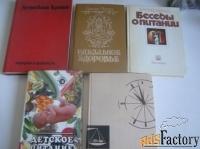 5 книг о здоровье и питании