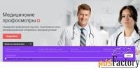 Продам домен с возрастом и сайтом медицинская тематика