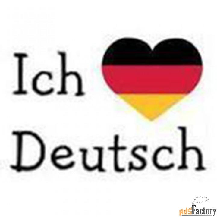 преподаватель немецкого языка для взрослых и детей