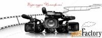 оцифровка с любых носителей. профессиональная видеосъёмка.