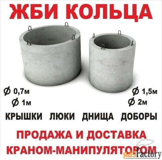 жб кольца жби