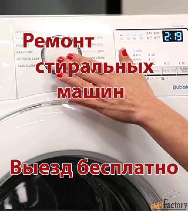 ремонт стиральных и посудомоечных  машин красноярск