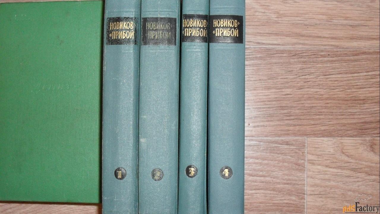 новиков-прибой 4 тома