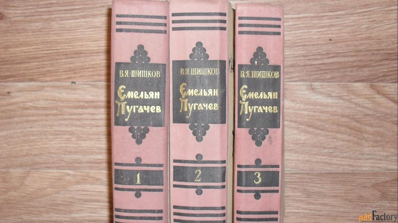 шишков 4 тома