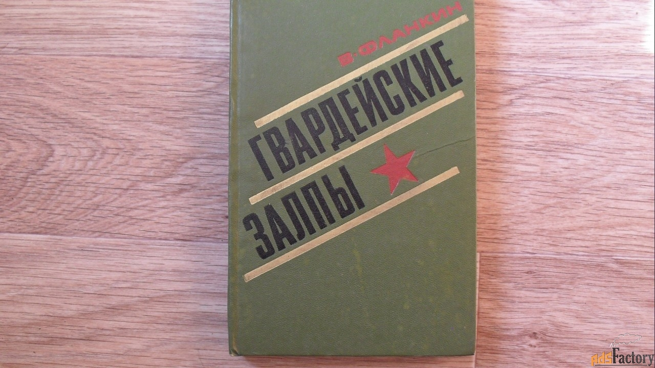 в.фланкин
