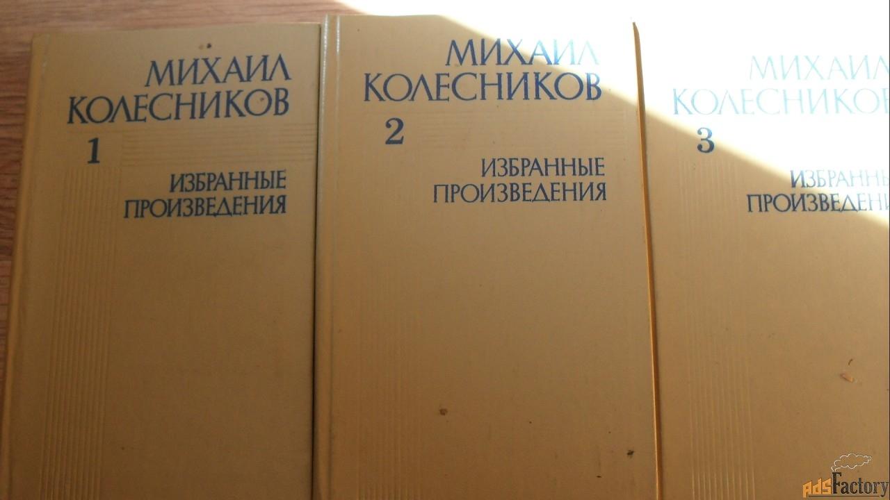 м.колесников. избранное. 3 тома.1983г.
